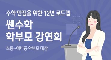 쎈수학 학부모 강연회
